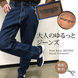 【Wrangler】NEW BASIC リラックスゆったりめストレート メンズ/エドウィン/ラングラー/ゆったり/ストレート/ルーズ/ジーンズ/デニム/1年中穿ける/裾直し無料/wm3904/jack