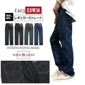 『裾上げ無料/送料無料』【EDWIN】インターナショナルベーシック レギュラーストレート メンズ/エドウィン/ジーンズ/ストレート/小さい/大きい/33インチ/34インチ/36インチ/裾直/JACK/ジャック/日本製