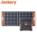【二点セット】Jackery ポータブル電源 1000 SolarSaga100 ソーラーパネル 100W ソーラーパネルセット 純正弦波 ソー…