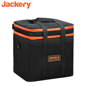 Jackery Portable Power Bag P10/S3 ポータブル電源 収納バッグ ポータブル電源 保護ケース 外出や旅行用 耐衝撃 収納用 ショルダー付き 大容量 防塵 防水 ポータブル電源1000用 ビーチ キャンプ 仕事 山登り