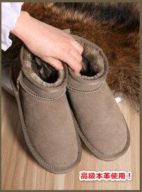 【在庫あり即発送】【超売れ筋】本革 ムートンブーツ レディース ショートブーツ 痛くない 疲れない靴 ブーティ 歩きやすい