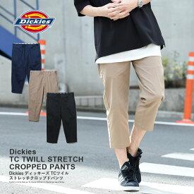 Dickies ディッキーズ TCツイルストレッチクロップドパンツ メンズ Dickies ディッキーズ ストレッチ クロップドパンツ チノパンツ メンズ ツイル ワークパンツ ズボン ストリート系 スケーター