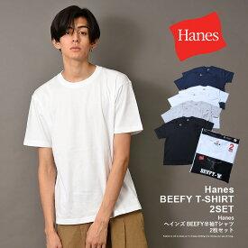 【メール便送料無料】 HanesへインズBEEFY半袖Tシャツ2枚SET メンズ Hanes へインズ ビーフィー 2枚組 beefy-t 無地 パックT 綿100% ヘビーウェイト 半袖 Tシャツ