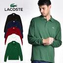 LACOSTE/ラコステ 長袖ポロシャツ ロングスリーブ L/s Polos L1312DL[メンズ 半袖 ポロシャツ 日本製 L1212 ワニ ポ…