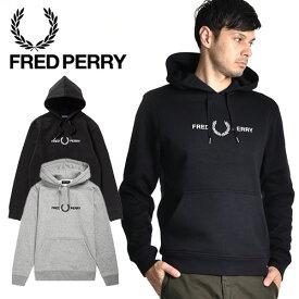 FRED PERRY/フレッドペリー 刺繍フードパーカー スゥエット GRAPHIC FOODED SWEAT SHITS M7520[メンズ パーカー プルオーバーパーカー スウェット 裏毛 おしゃれ かっこいい 紳士 秋 冬 大人 彼氏 プレゼント]