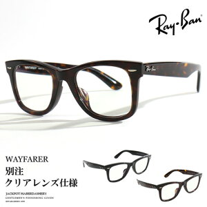 RayBan/レイバン サングラス WAYFARER別注 SERB2140F[メンズ 眼鏡 眼鏡フレーム メガネフレーム サングラス ウェイファーラー ブルーライト UVカット マルチコート加工 おしゃれ かっこいい 紳士 秋