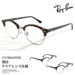 [20秋冬SALE] RayBan/レイバン サングラス CLUBMASTER別注 SERX4246V[メンズ 眼鏡 眼鏡フレーム メガネフレーム サングラス クラブマスター ブルーライト UVカット マルチコート加工 おしゃれ かっこい