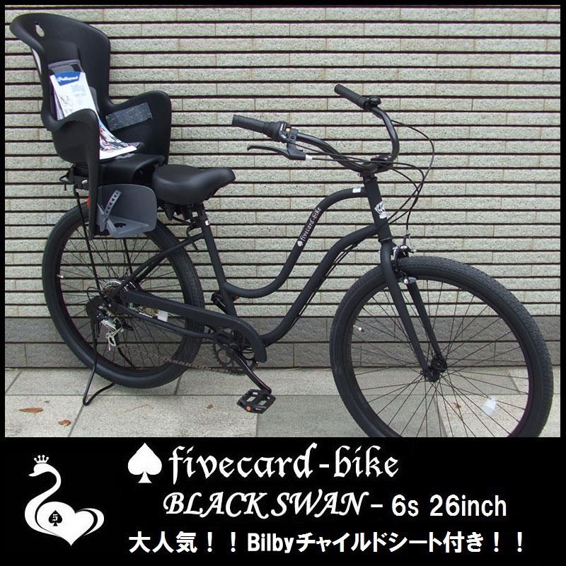 【期間限定特別割引!】【7月中旬入荷予約!】【チャイルドシート11色】子供乗せBilbyビルビーチャイルドシート付き26インチ! 変速 BLACK SWANブラックスワン6SPDビーチクルーザー♠fivecard-bike 湘南の自転車ビーチクルーザーカスタム専門店!