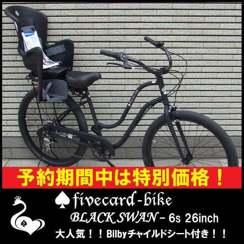【1月下旬入荷予約!!】【早期予約特別割引!】【チャイルドシート11色】子供乗せBilbyビルビーチャイルドシート付き26インチ! 変速 BLACK SWANブラックスワン6SPDビーチクルーザー♠fivecard-bikeファイブカードバイク限定 ジャックポット湘南