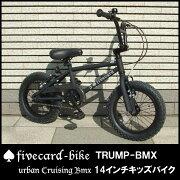 【レビュー3件!】【14インチキッズBM!】【ストライダーキックバイク卒業ファーストバイク!!】【3〜5才】BMXトランプビーチクルーザー♠fivecard-bike♠ジャックポット湘南