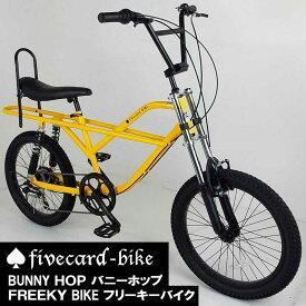 【選べる3色!選べるバナナシート!】BMXとビーチクルーザーのミクスチャースタイル!ギヤ付き!ファイブカードバイク バニーホップ フリーキーモトバイク20インチフルサスペンション!!fivecard-bike