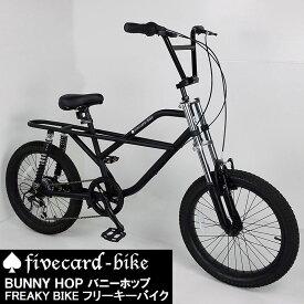 【レビュー10件!!】【選べる3色!選べるバナナシート!】BMXとビーチクルーザーのミクスチャースタイル!ギヤ付き!ファイブカードバイク バニーホップ フリーキーモトバイク20インチフルサスペンション!!fivecard-bike