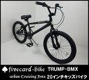 【レビュー3件!】【20インチBMX!】 BMXトランプビーチクルーザー♠fivecard-bike♠湘南の自転車ビーチク…