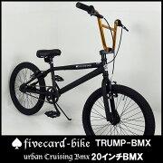【20インチBMX】【身長130cm以上】BMXトランプビーチクルーザー♠fivecard-bike♠ジャックポット湘南