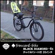 【チャイルドシート11色】子供乗せイエップチャイルドシート付き26インチ!バスケット、ライトは別売りです♠fivecard-bikeファイブカードビーチクルーザーBLACKDIAMONDブラックダイヤモンド6SPD