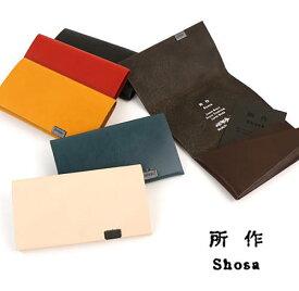 【エントリーでポイント14倍!】しょさ(所作/Shosa)Basic レザー 三つ折り 名刺入れ カードケース ・SHO-CA1A-4181902【メンズ】【レディース】