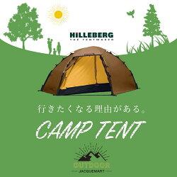 HILLEBERG(ヒルバーグ)テント大型アトラス日よけアウトドアてんとキャンプイベントキャンプ用品