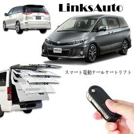 豊田 エスティマ 50系 LinksAuto純正交換電動バックドアキットが登場 フットセンサーはオプションです 待望のオートテールゲート パワーゲート パワーリアゲート 電動ダンバー トランク 税込 送料無料 リア バックドア スマートキー