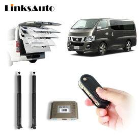 日産 NV350 E26 LinksAuto純正交換電動バックドアキットが登場 フットセンサーはオプションです 待望のオートテールゲート パワーゲート パワーリアゲート 電動ダンバー トランク 税込 送料無料 リア バックドア スマートキー