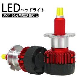 LinksAuto 純正交換用 LEDヘッドライト トヨタ クラウンロイヤル H15.12〜H20.1 LED D1S/D2S/D3S/D4S 36連チップ バルブ 車用 6500K 12V専用