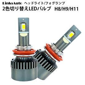 純正スイッチで2色切替 LED バルブ ヘッドライト/フォグライト H8/H9/H11 車用 フォグランプ MAZDA マツダ ロードスター ROADSTER H20.12〜H27.4 NC系 2灯 Linksauto