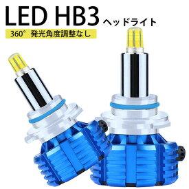 360度全面発光 LED HB3 ヘッドライト 車用 ハイビーム MAZDA マツダ ロードスター ROADSTER H12.7〜H17.7 NB6C.8C 8000LM 6500K 2灯 blue Linksauto