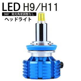360度全面発光 LED H9/H11 ヘッドライト バイク用 KAWASAKI ZX-10R ZXT00F 2010-2010 8000LM 6500K 1灯 blue Linksauto