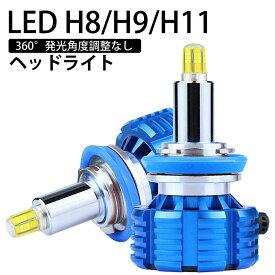 360度全面発光 LED H8/H9/H11 ヘッドライト 車用 フォグランプ ホンダ HONDA フリード + FREED PLUS プラス H28.9〜 8000LM 6500K 2灯 blue Linksauto