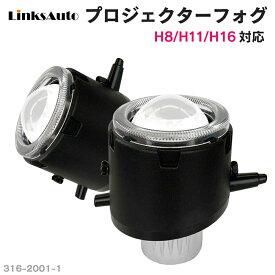 純正交換用 プロジェクターフォグランプ <ミニタイプ> MAZDA マツダ デミオ DEMIO DY Lo固定 Hi/Lo切替え 360度発光LEDバルブ LEDイカリング別売り セット販売もあります フォグライト バージョンアップ LinksAuto