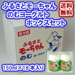 ふるさとモーちゃんのむヨーグルト ボックスセット原料にこだわり牛乳本来のコクとまろやかな味をいかしたず〜っと飲めるやさしい乳製品!【送料無料】