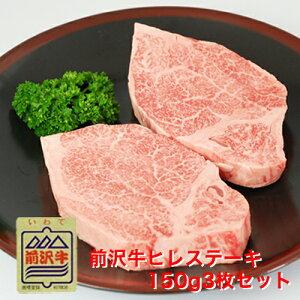 前沢牛ヒレ肉ステーキ150g×3枚 肉質が最もやわらかい極上のステーキ肉です。味の芸術品・前沢牛 お歳暮 肉 ブランド 和牛 冷蔵 ギフト 【送料無料】【ギフト・贈答品】【楽ギフ_包