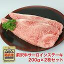 牛肉 ギフト 前沢牛サーロインステーキ200g×2枚 お歳暮 肉 牛肉 ブランド 和牛 冷蔵 【送料無料】【ギフト・贈答品…