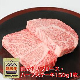 グラム売り『前沢牛リブロースステーキ150g×1枚』 お歳暮 肉 牛肉 ブランド 和牛 冷蔵 リブ ロース ステーキ【楽ギフ_のし】【楽ギフ_包装】
