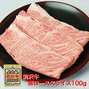 牛肉 肩ロース グラム売り『前沢牛肩ローススライス100g』 お歳暮 ギフト 肉 牛肉 ブランド 和牛 冷蔵 肩ロース 【…