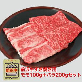 前沢牛すき焼き用モモ100g・バラ200g