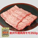 牛肉 焼肉 前沢牛焼き肉用 モモ肉300g お歳暮 肉 ブランド 和牛 冷蔵 牛肉 焼肉 ギフト ご贈答に・・・上質な…