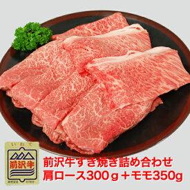 前沢牛たっぷりすきやき詰め合わせモモ肉350g+肩ロース300g