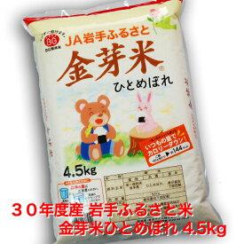 30年産JA岩手ふるさと金芽米ひとめぼれ4.5kg