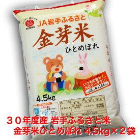 30年産JA岩手ふるさと金芽米ひとめぼれ(4.5kg×2袋)セット