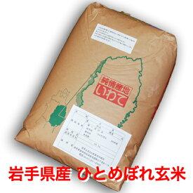 岩手県産ひとめぼれ玄米