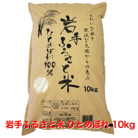 岩手ふるさと米ひとめぼれ10kg