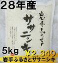平成28年産『岩手ふるさと米ササニシキ5kg』伝承の味あっさりとした食感でお弁当にも最適