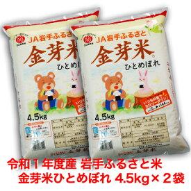 【送料無料】JA岩手ふるさと金芽米ひとめぼれ(4.5kg×2袋)セット【令和1年産】