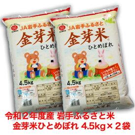 【送料無料】JA岩手ふるさと金芽米ひとめぼれ(4.5kg×2袋)セット【令和2年産】