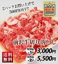 牛肉 切り落とし 前沢牛切り落とし500g簡易包装でお安く前沢牛を提供!【数量限定】【送料無料】