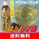 はとむぎ茶500ml×24本【送料無料】はとむぎ茶