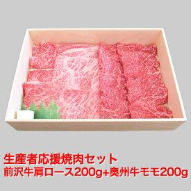 【送料無料】生産者応援焼肉セット 前沢牛肩ロース200g+奥州牛モモ200g