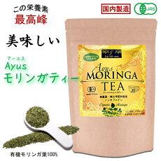 【有機栽培】メール便対応モリンガティーモリンガ茶有機モリンガ100%厳選茶葉使用
