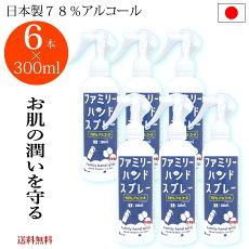 【新製品日本製アルコール】78%アルコールスプレー手指日本製アルコール除菌スキンケア潤いうるおいヒアルロン酸お茶エキスやさしい子供家族安心詰め替え