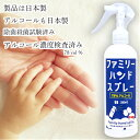 【日本製アルコール】 78% アルコール消毒液 日本製 日本製アルコール 除菌 アルコール消毒液 アルコール消毒液 …